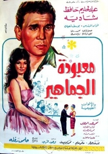 old egyptian movie poster i just love love love