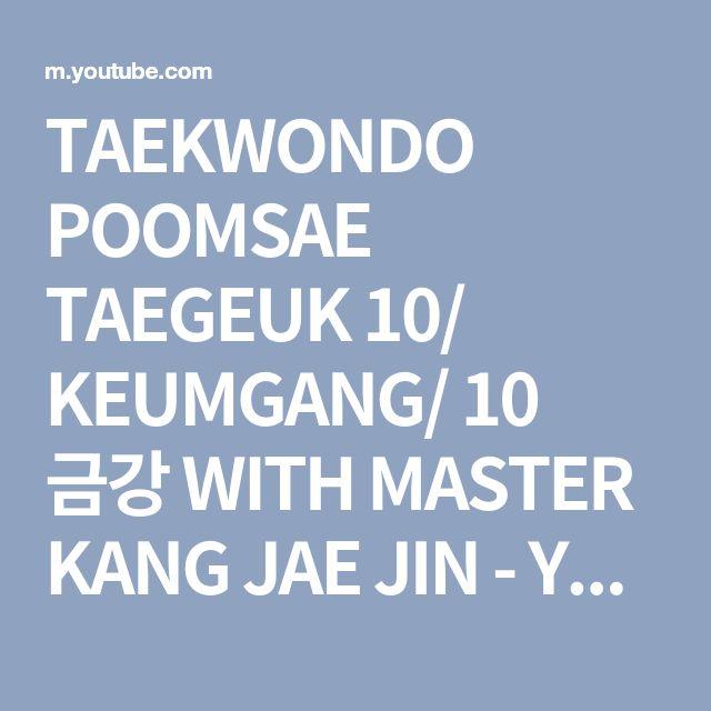 TAEKWONDO POOMSAE TAEGEUK 10/ KEUMGANG/ 10 금강 WITH MASTER KANG JAE JIN - YouTube