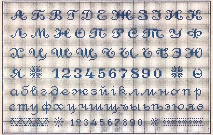 Русский алфавит для вышивки крестом-2   Вышивка крестиком