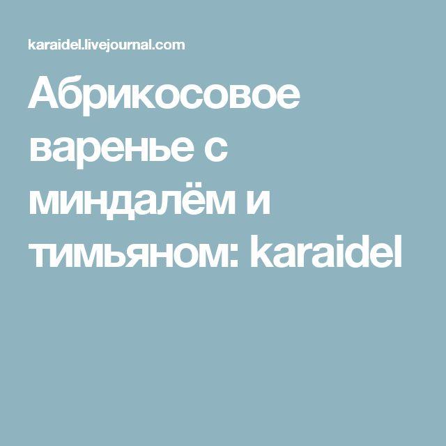 Абрикосовое варенье с миндалём и тимьяном: karaidel