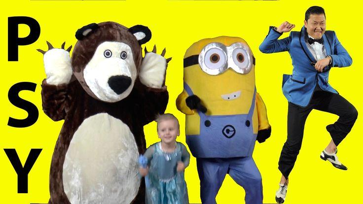 Гангам стайл Маша и Медведь Миньоны из Гадкий Я и Эльза Холодное Сердце видео для детей Маша Медведь