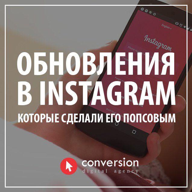 """Хотите узнать об обновлениях в Instagram, которые сделали его попсовым?  📱Когда Инстаграм появился в виде приложения с очень ограниченными возможностями по размещению материалов, он был для многих пользователей чем то особенным, и поэтому приглянулся большому числу людей, которые пошли за позитивом и быстротой восприятия.  ⏱В последнее время обновления приложения настолько расширили функционал данной сети, что Instagram стал мимикрировать под другие сети и начал терять """"изюминку"""". Но так…"""