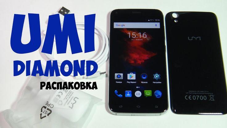 UMI Diamond 4G - распаковка китайского смартфона