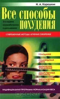 """Книга """"Все способы похудения"""" И. А. Корешкин - купить книгу ISBN 5-7654-2156-3 с доставкой по почте в интернет-магазине Ozon.ru"""