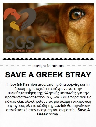 Lov!nk Fashion offers 2 t-shirts designed for Save a Greek Stray for free through adespoto.gr #stray #adespoto #lovinkfashion