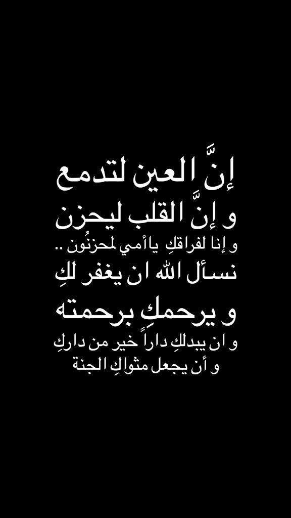 آمين يارب العالمين True Quotes Funny Arabic Quotes Cover Photo Quotes