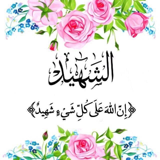 40 اسم الشهيد اسم الله الشهيد أي المطلع على كل شئ الذي لا يخفى عليه شيء سمع جميع الأصوات خفيها وجليها وأب Ramadan Quotes Doa Islam Holy Quran