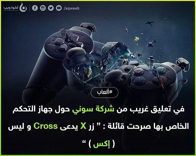 يبدو ان سوني غاضبة من الـ Gamers صرحت الشركة مؤخرا أن زر X يدعى كروس Cross و ليس إكس و تطلب من المستخدمين إستخدام هذا ال Sci Fi Movie Posters Poster