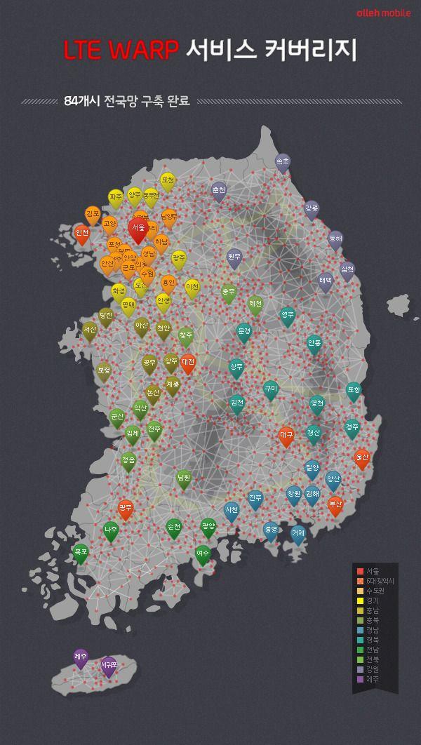 [스마트 인포그래픽] 05. KT LTE WARP 서비스 84개시 전국망 구축 완료 olleh 스마트 블로그