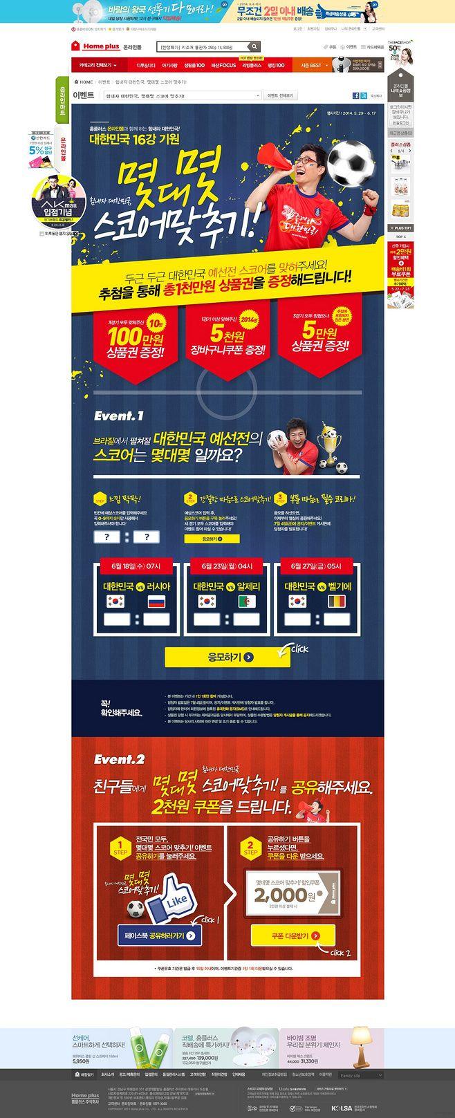 韩国电商活动页面设计2