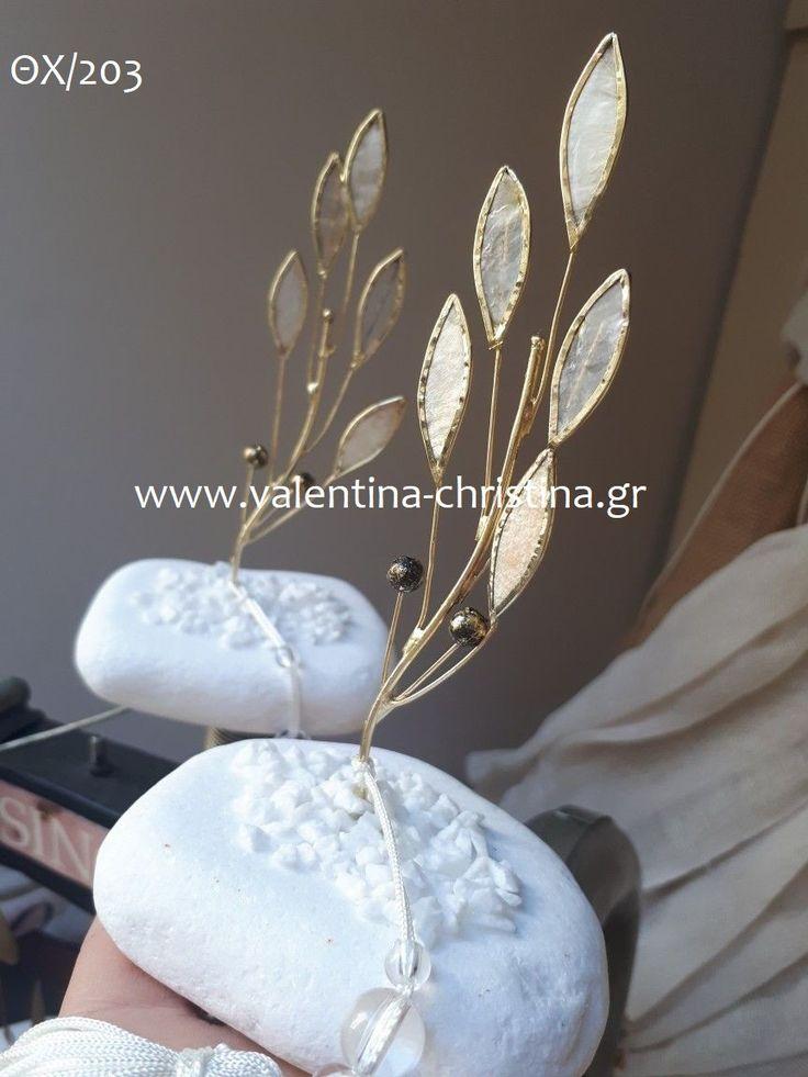 Μμομπονιέρα γάμου κλαδί ελιάς απο φίλντισι