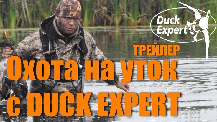 Охота на уток с DUCK EXPERT 2016. Трейлер