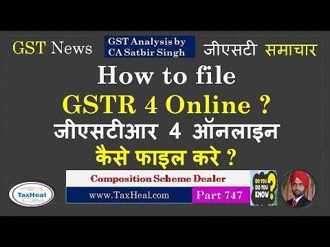 How to file GSTR 4 online ? जीएसटीआर 4 ऑनलाइन