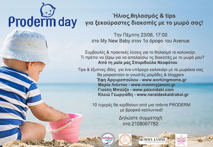 Proderm & My New Baby day! Σας περιμένουμε!