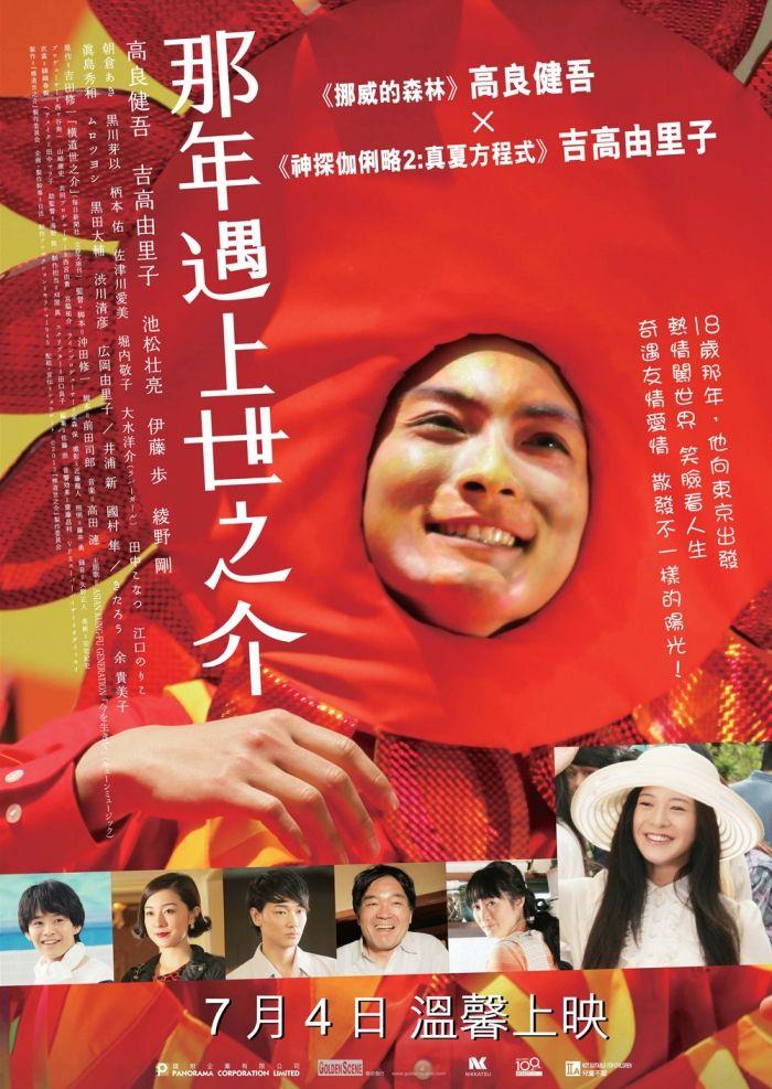 A Story Of Yonosuke 那年遇上世之介 [2013]