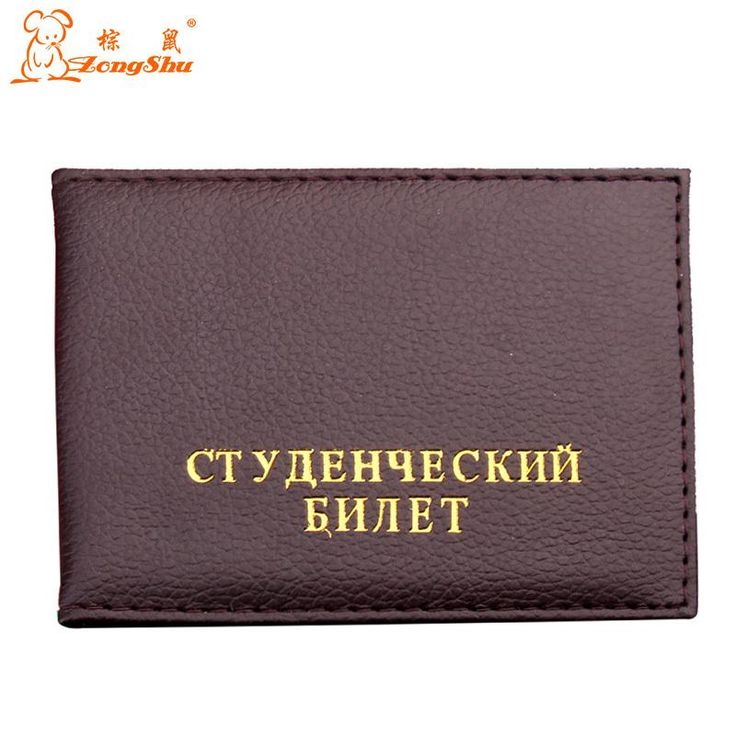 [Visit to Buy] Zongshu  Russian Student ID student card protection cover  bag Student ID Litchi pattern case #Advertisement