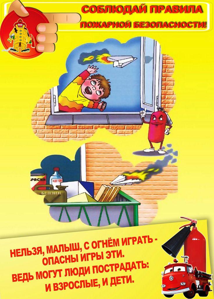 Нарисовать открытку, картинки по технике безопасности для детей в школе