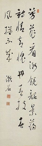 Calligraphy of NATSUME Souseki 夏目漱石 (1867-1916) - Japanese novelist and scholar. His portrait appeared on the front of the Japanese 1000 yen note from 1984 until 2004.