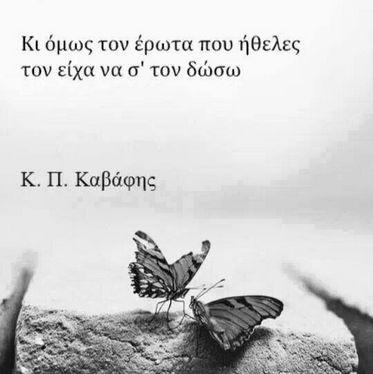 Greek quotes, ελληνικα, www.pinterest.com/myriazavrou/