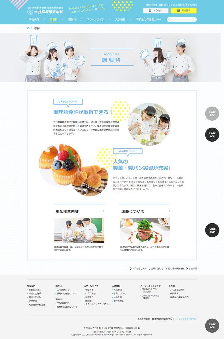 http://www.ohtakegakuen.ac.jp/food