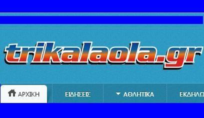ΤΡΙΚΑΛΑΟΛΑ.ΓΡ Ενημέρωση, Ειδήσεις, Ψυχαγωγία, Βίντεο απο τα Τρίκαλα, Καλαμπάκα και όλο το νομό Τρικάλων WWW.TRIKALAOLA.GR | BLOGS-SITES FREE DIRECTORY