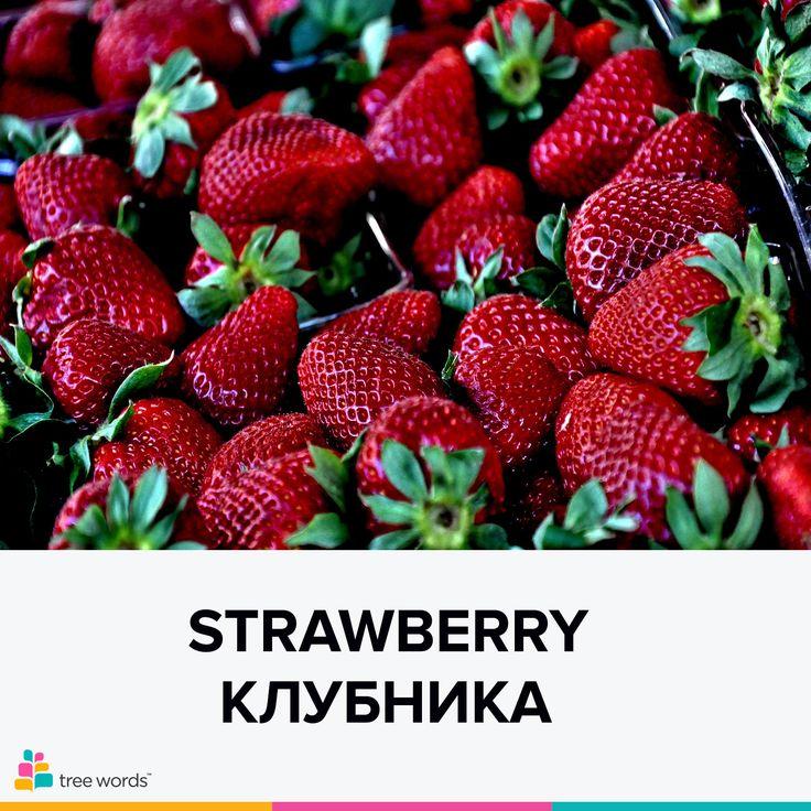 Strawberry |ˈstrɔːberi| — клубника, клубничный  Словосочетания:  Strawberry ice / ice-cream — клубничное мороженое  Strawberry jam — клубничный джем  Strawberry fool — клубничное пюре со взбитыми сливками  Strawberry bed — грядка с клубникой  Strawberry mark — красноватое родимое пятно  Strawberry blonde — рыжеватая блондинка  Примеры:  I'll go and sponge this strawberry juice off my dress, if you'll all excuse me? / С вашего позволения, я отлучусь, чтобы оттереть пятно от этого клубничного…