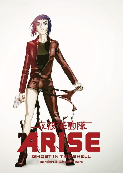 ghost in the shell arise border 3 ghost tears streaming