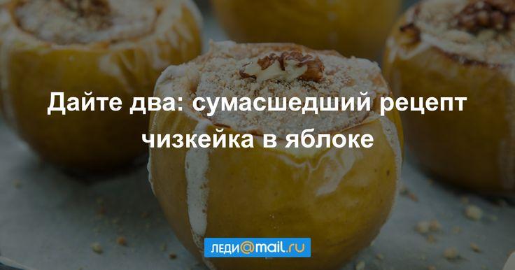 Чизкейк в яблоках - пошаговый рецепт с фото: Так вкусно, что можно съесть вместе с противнем. - Леди Mail.Ru