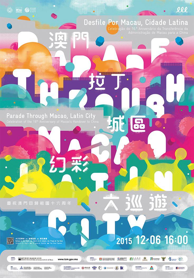 出版:Chiii Design X 文化局打造《澳門拉丁城區幻彩大巡遊2015》新形象 | Chiii Design