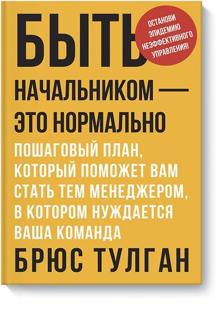 Книгу Быть начальником — это нормально можно купить в бумажном формате — 650 ք, электронном формате eBook (epub, pdf, mobi) — 349 ք.