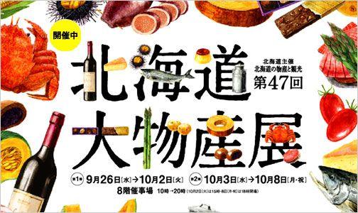 北海道大物産展 エムザ - Google 検索