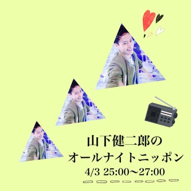 初回お疲れ様です。2時間あっという間でした。最高。 山下健二郎のオールナイトニッポン