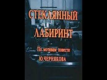 Стеклянный лабиринт.Фильм.1989