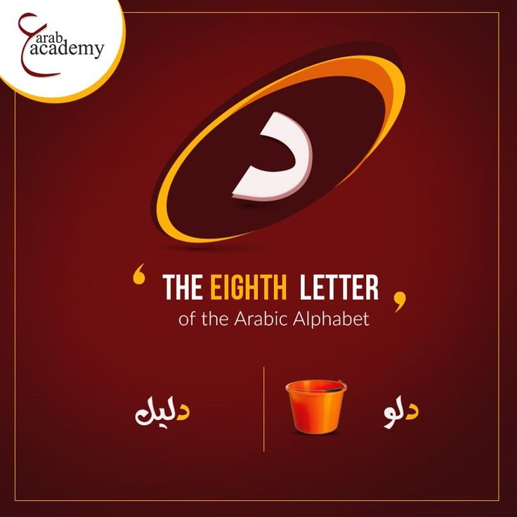 The eighth letter of the Arabic Alphabet and how it can be used in words Check our website now http://www.arabacademy.com/