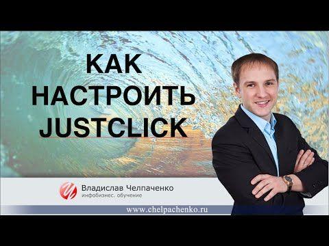Настройка Justclick. Изучите курс по настройке Justclick/