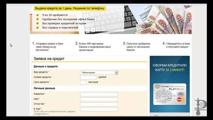 Где взять кредит или сервис для кредита