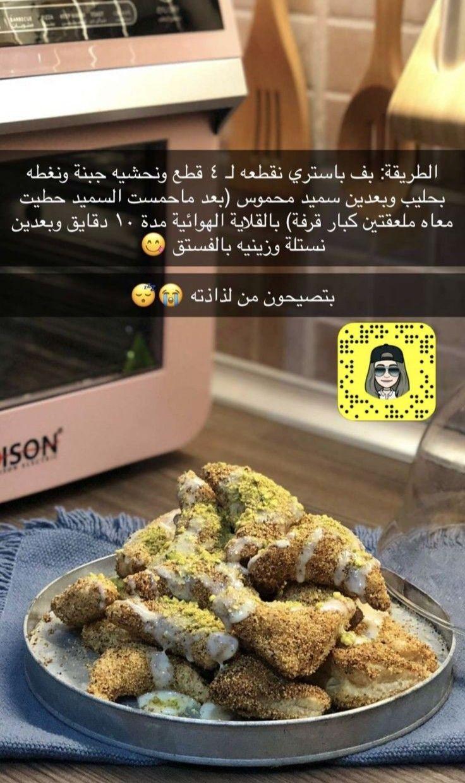 Pin By Khadija Abdo On Sweet Arabic Dessert Arabic Sweets Desserts