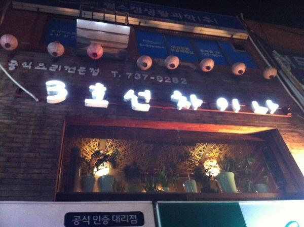 홍제동 중국요리집 '3호선 차이나'