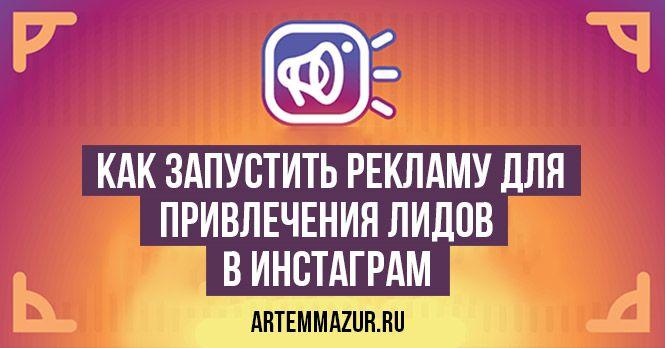 Реклама через Инстаграм - мощный инструмент привлечения клиентов. https://artemmazur.ru/instagram/reklama-cherez-instagram.html