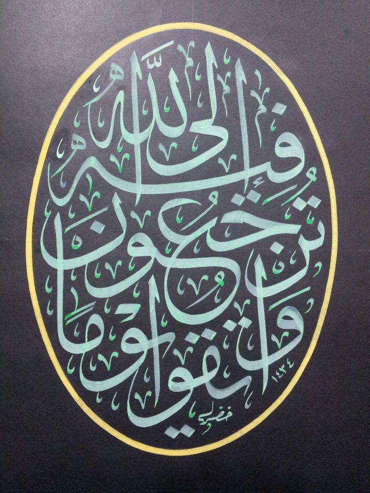 Islamic Fonts Art