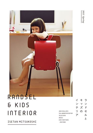 RANDSEL KIDS INTERIOR | ISETAN BOOK APARTMENTS < taste > / simple < media material > flyer / poster < layout > layoutで分類した後にさらに分類 < font > 分類した後にさらに分類