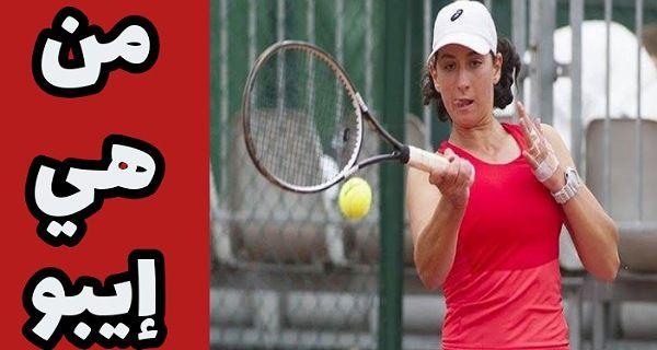 من هي لاعبة التنس الجزائرية الشابة إيناس إيبو إبنة حي سطاوالي في العاصمة و التي دعمها الرئيس الجزائري عبد المجيد تبون تعرف عليها Tennis Tennis Racket Rackets