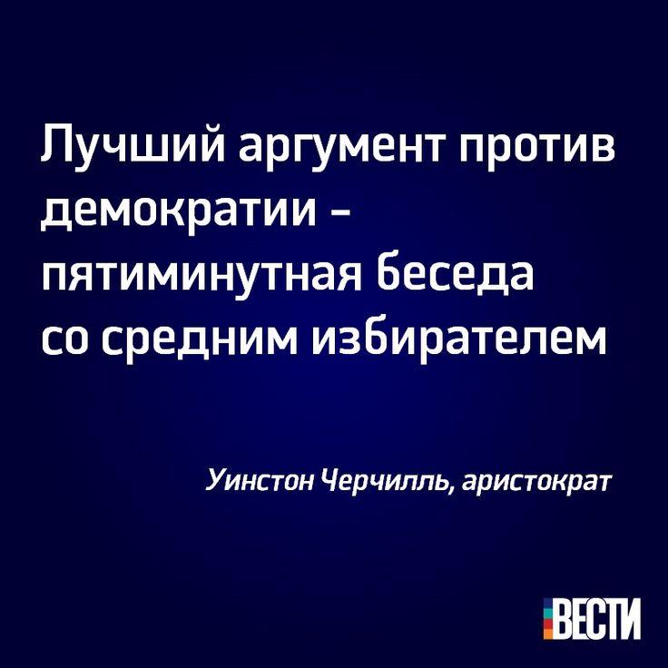 Лучший аргумент против демократии - пятиминутная беседа со среднем избирателем (Уинстон Черчилль, аристократ) #vestiua