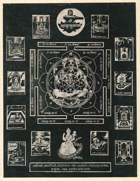 Yantra of Shiva with 12 Jyotirlingas  1980s (via The University of Milan)