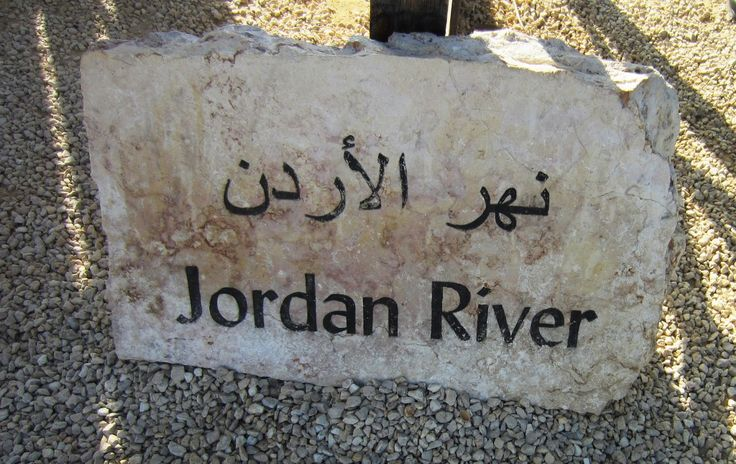 But first, I want to go back to a different baptismal site on the Israel side of the Jordan River, which we had visited earlier in the trip.