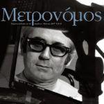 Με αφιέρωμα στον Σταύρο Κουγιουμτζή κυκλοφορεί το νέο τεύχος του «Μετρονόμου»