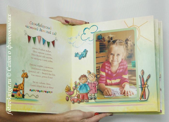 Children's photobook help you for many years to preserve memories of the birth of children, kindergarten, school, favorite activities of your children.