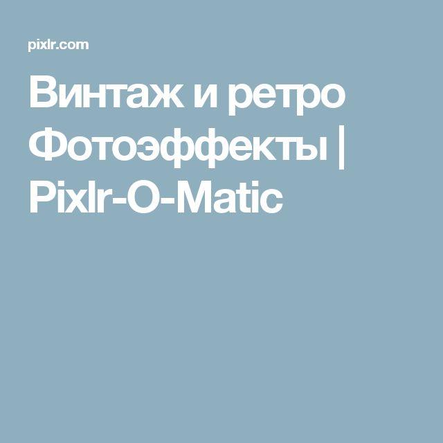 Винтаж и ретро Фотоэффекты |  Pixlr-O-Matic