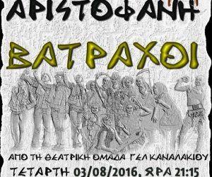 Θεσπρωτία: Βάτραχοι του Αριστοφάνη την Τετάρτη στην Γλυκή