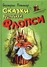 Кролик Питер в одежде и без.  Добропорядочные зверьки и зверские хулиганы.